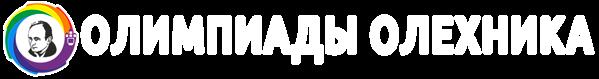 Образовательный центр им.С.Н.Олехника